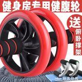 健腹輪健腹器收腹運動健身滾輪 腹部滑輪腹肌輪健身器材  台北日光