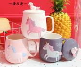 創意陶瓷杯獨角獸杯子馬克杯牛奶咖啡杯禮品杯少女心可愛杯卡通杯【櫻花本鋪】