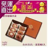 喜之坊 台小月3入+蛋黃酥3入4盒【免運直出】