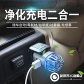 空氣清淨機 汽車負離子發生器空氣凈化器多功能車充快充除霧霾pm2.5殺菌清新