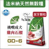 Farmina法米納〔ND成犬無穀糧,雞肉石榴,大顆粒,20kg〕(GD-6)