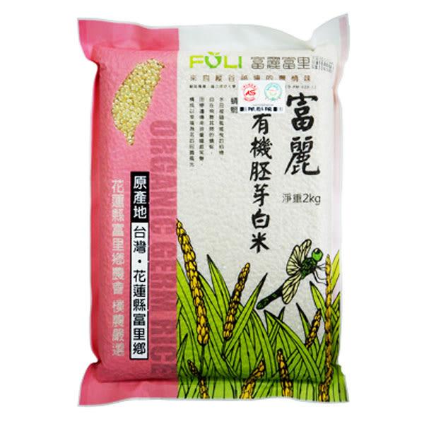 有機富麗胚芽白米2kg-胚芽白米的保留胚芽的營養,是您吃好米的新選擇!