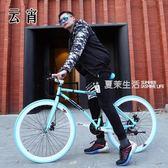 自行車 變速死飛自行車男公路賽車單車雙碟剎實心胎細胎成人學生女熒光·夏茉生活IGO