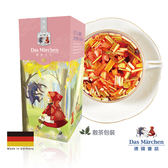 【德國童話】紅莓香橙茶(125g/盒)