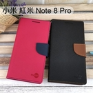 【My Style】撞色皮套 小米 紅米 Note 8 Pro (6.53吋)
