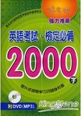 英語考試‧檢定必備2000字(書 DVD)