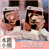 LG V20 G5 鑽熊支架系列 手機殼 軟殼 保護殼 水鑽殼 客製化 訂製 指環支架