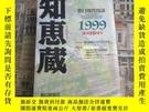 二手書博民逛書店朝日現代用語罕見知惠藏 1999 日文原版Y172244 朝日新聞社 朝日新聞社 出版1999