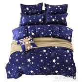 床上用品四件套學生宿舍1.2單人床單三件套1.5m被套雙人1.8/2.0米