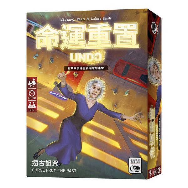 『高雄龐奇桌遊』 命運重置 遠古詛咒 UNDO CURSE FROM THE PAST 繁體中文版 正版桌上遊戲專賣店