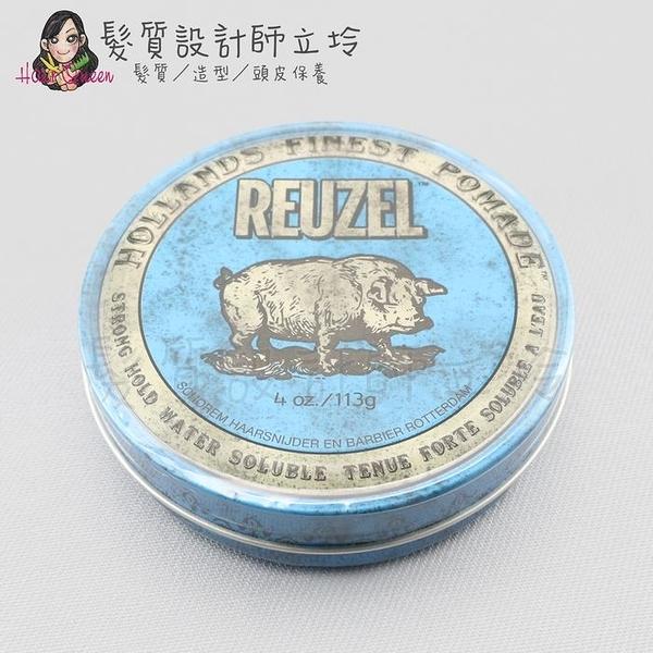 立坽『造型品』志旭國際公司貨 Reuzel豬油 藍豬超強水性髮油113g(高強、高亮、水性髮油) IM10