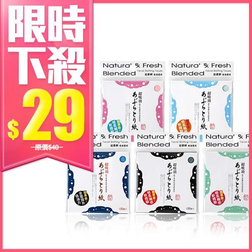 新紙匠 超吸油力吸油面紙 100枚入【BG Shop】5款供選
