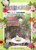 (二手書)四季庭院花木栽培設計