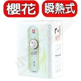 (含標準安裝)櫻花【H-186】即熱式五段調溫瞬熱式電熱水器熱水器瞬熱式