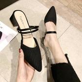 穆勒鞋 2020春款單鞋女韓版針織尖頭半拖鞋粗跟兩穿穆勒鞋仙女風包頭涼鞋  艾維朵