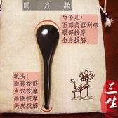 (快出)三生砭石泗濱玄黃5A砭石撥筋棒面部眼部用按摩美容撥經經絡穴位筆
