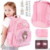 書包小學生女童1-3-4年級花花姑娘公主6-12韓版兒童減負雙肩背包 至簡元素