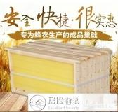 巢礎八千意中蜂成品帶框深房蠟片基標淮養蜂工具專用蜜脾巢礎 8號店WJ