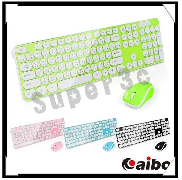 【超人生活百貨O】2.4G繽紛多彩普普風無線鍵鼠組 2.4G 無線鍵盤 無線滑鼠