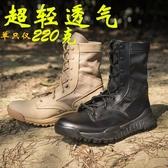 戰術靴 軍靴 夏季CQB超輕作戰靴透氣減震美國特種兵男女高幫鞋511安檢戰術軍靴 新年特惠
