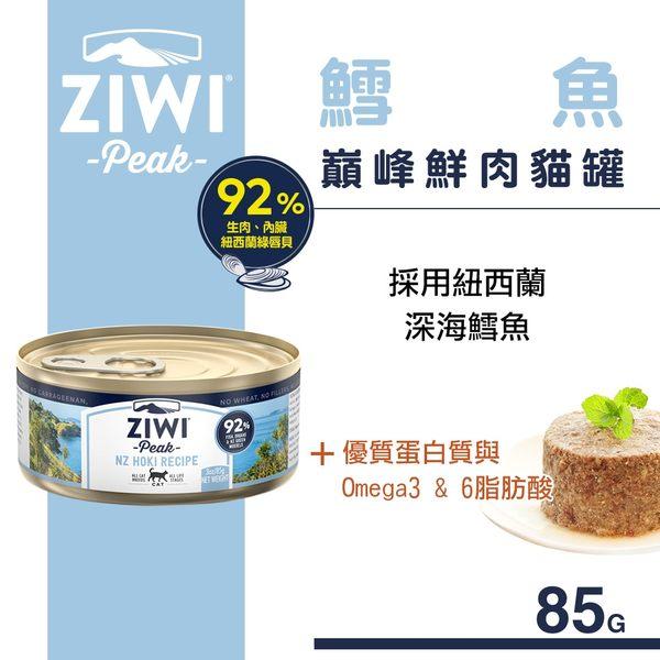 【SofyDOG】ZiwiPeak巔峰 92%鮮肉無穀貓主食罐 鱈魚-85G
