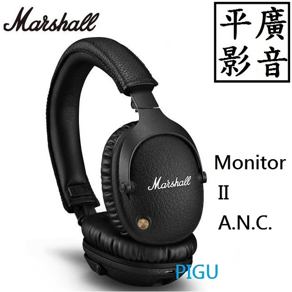 平廣 送袋 Marshall Monitor II A.N.C.藍芽耳機 降噪 台灣公司貨保1年 耳罩式 可長效30小時
