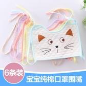 6條裝方形口罩式綁帶圍嘴寶寶新生兒純棉防水系帶圍兜嬰兒口水巾