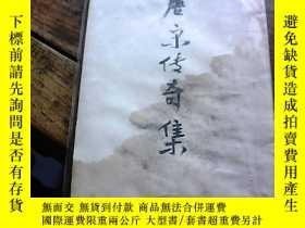 二手書博民逛書店罕見唐宋傳奇集13935 魯訊 人民文學出版社 出版1912