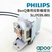 【APOG投影機燈組】適用於《BENQ MX816ST》★原裝Philips裸燈★