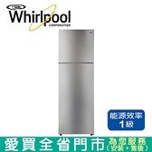 Whirlpoo惠而浦263L雙門變頻冰箱WRT261S含配送+安裝【愛買】