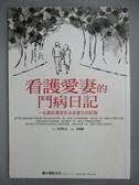 【書寶二手書T6/勵志_GRU】看護愛妻的鬥病日記-一名癌症專家失去與重生的紀錄_垣添忠生