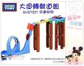 麗嬰兒童玩具館~TAKARA TOMY//TOMICA交通世界-彩色大迴轉軌道.可多變化組合