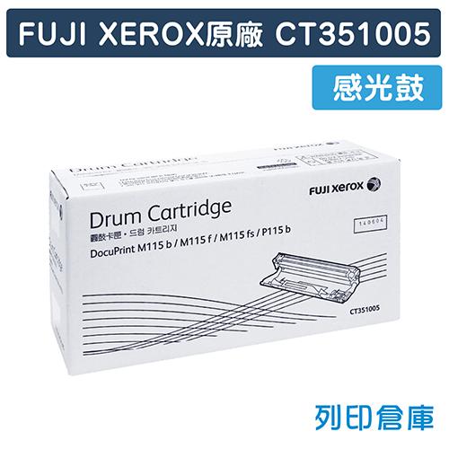原廠感光滾筒 FUJI XEROX 光鼓組 CT351005 適用 富士全錄 DocuPrint M115b/M115fs/M115w/M115z/P115b/P115w