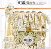 新生兒禮盒 嬰兒衣服套裝0-3個月6初生剛出生男女寶寶用品 - 雙十一熱銷