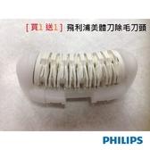 [買一送一] 飛利浦美體刀除毛刀頭(原廠),適用HP6577/ HP6579 / HP6581/ HP6583 等型號 免運費