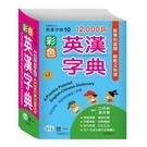 彩色英漢字典(50K)(精)