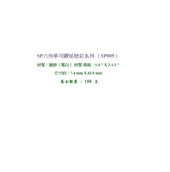 SP009 六角頭鑽尾螺絲 1/4X2-1/2〞電白水泥壁釘(100支/包)鍍鋅六角華司鐵板牙 水泥螺絲 六角釘