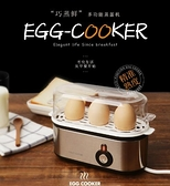 【土城現貨】-110V煮蛋器北欧欧慕自动断电蒸蛋器家用迷你多功能早餐机煮蛋机煮蛋器