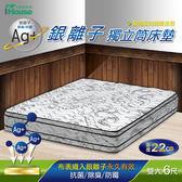 諾瓦拉 銀離子無菌潔淨獨立筒床墊-雙大6x6.2尺