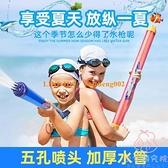 水槍兒童玩具抽拉式噴水大號沙灘打水仗女孩戲水呲滋漂流男孩【少女顏究院】