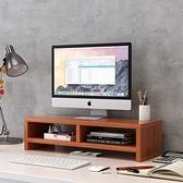 熒幕架 辦公室台式電腦顯示器增高架桌面整理收納置物架托盤支架子底座【618大促】