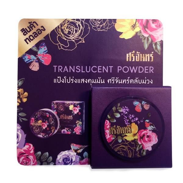 泰國 Srichand Translucent Powder皙嬋 奇蹟控油透亮蜜粉(1g)【小三美日】