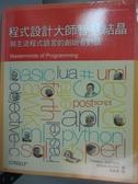 【書寶二手書T3/電腦_XEL】程式設計大師智慧結晶 與主流程式語言的創始者對話_Feneico Biancuzzi,S