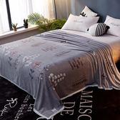 冬季床墊毛毯被子加厚保暖法萊珊瑚毛絨鋪床毛毛法蘭加絨床單毯子