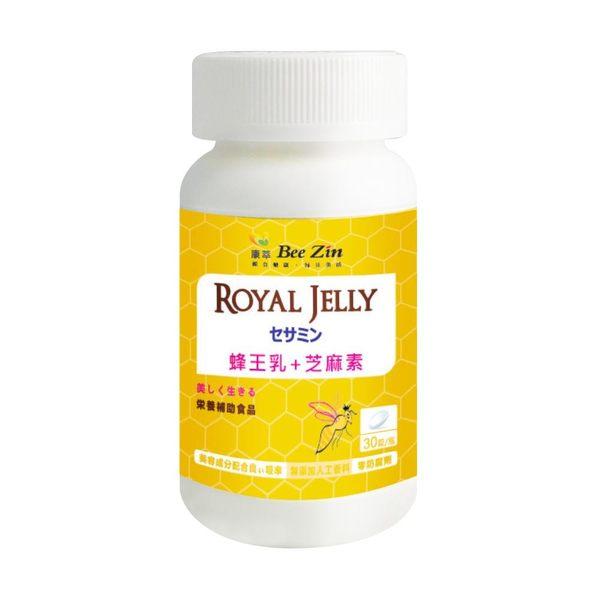 素晴館 BeeZin康萃 艾莉絲代言 高活性蜂王乳+芝麻素錠(30錠/罐)