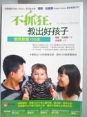 【書寶二手書T7/家庭_MJF】不抓狂,教出好孩子-微笑教養100招_理察‧田普