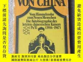二手書博民逛書店Ich罕見war Kaiser von China : vom