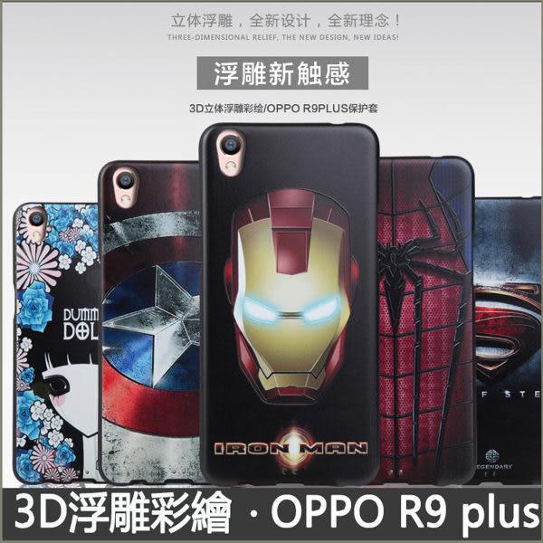 OPPO R9 plus MyColor 3D 浮雕彩繪矽膠套 軟殼 R9+ 6.0吋保護套 保護殼 全包邊 防摔TPU 外殼 W2【預購】
