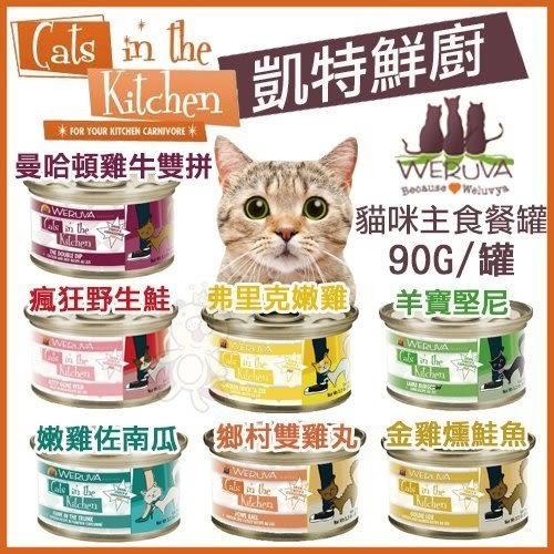 *WANG*凱特鮮廚WERUVA《Cats in the Kitchen貓咪主食罐 》90G 多種口味