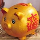 存錢罐 金豬存錢罐儲蓄儲錢小豬創意不可取大人用家用兒童只進不出大容量【快速出貨八折下殺】